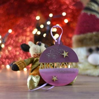 Ξύλινη Χριστουγεννιάτικη Μπάλα Ακριβούλα