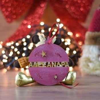 Ξύλινη Χριστουγεννιάτικη Μπάλα Αλεξάνδρα