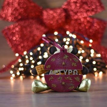 Ξύλινη Χριστουγεννιάτικη Μπάλα Αργυρώ