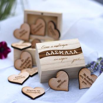 Ξύλινο κουτί με καρδιές για την δασκάλα