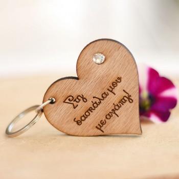 Ξύλινο μπρελόκ καρδιά για την δασκάλα