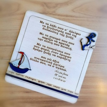 Wooden white stand gift from godfather to christening child
