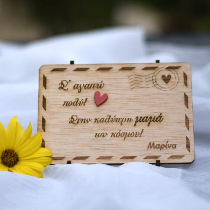 Ξύλινη κάρτα για μαμά