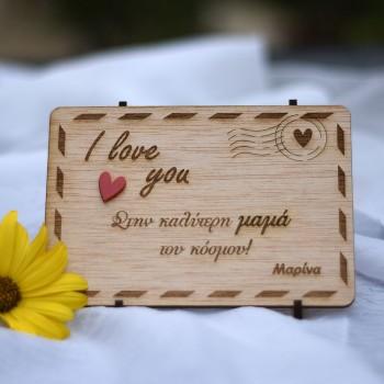 Ξύλινη κάρτα Ι love you
