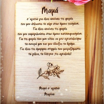 Ξύλινη κάρτα για μαμά με αφιέρωση