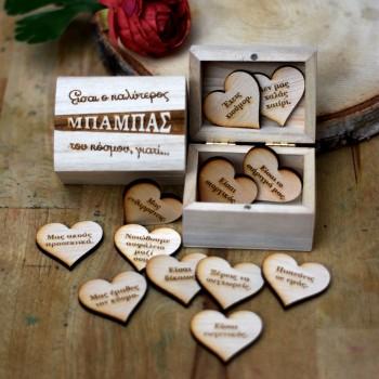 Ξύλινο κουτάκι με 12 καρδιές για τον μπαμπά