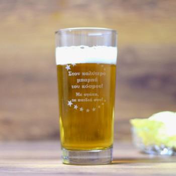 Ποτήρι μπύρας με προσωπική αφιέρωση και αστέρια
