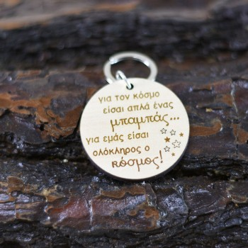 Wooden keychain for dad 1