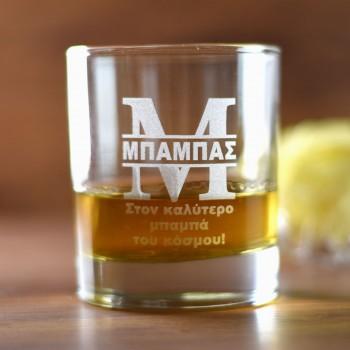 Ποτήρι για ουίσκι με προσωπική αφιέρωση