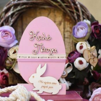 Ξύλινο αυγό ροζ με προσωπική αφιέρωση