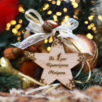 Ξύλινο αστέρι τα 1μου Χριστούγεννα Μπέμπης
