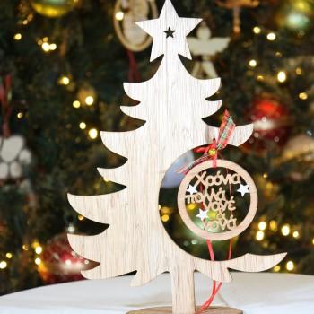 Χριστουγεννιάτικο ξύλινο δεντράκι με μπάλα της επιλογής σας