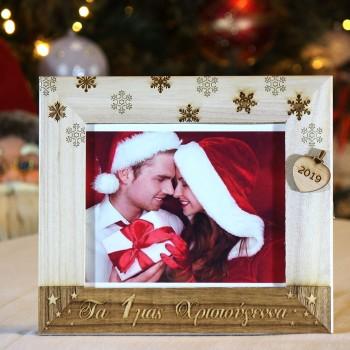 Ξύλινη κορνίζα Τα 1μας Χριστούγεννα