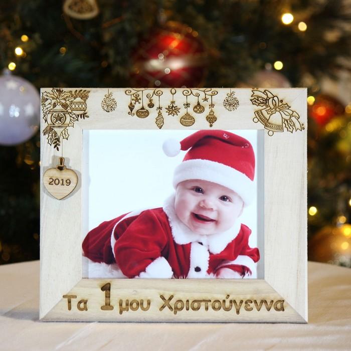 Ξύλινη κορνίζα Τα 1μου Χριστούγεννα
