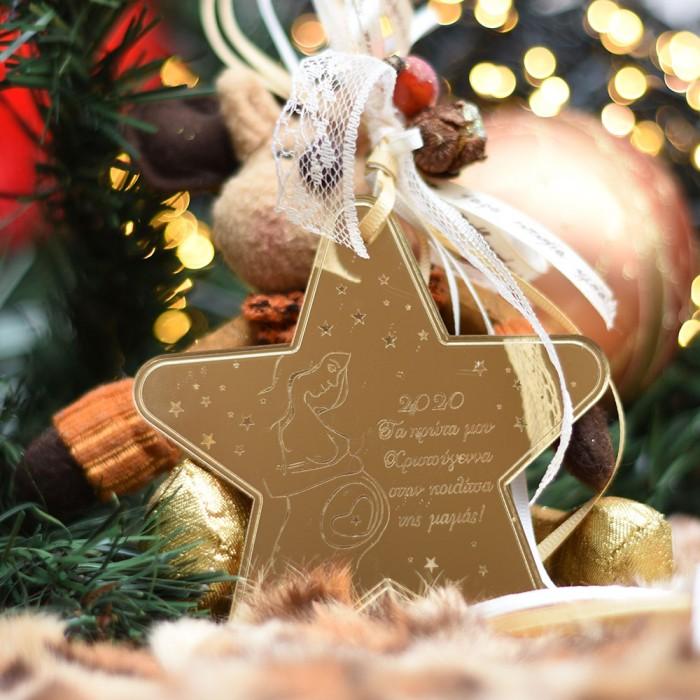 Αστέρι τα 1μου Χριστούγεννα gold