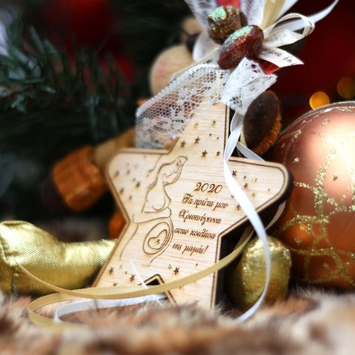 Ξύλινο στολίδι αστέρι Τα 1μου Χριστούγεννα