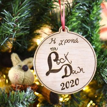 Ξύλινη Χριστουγεννιάτικη μπάλα Lockdown