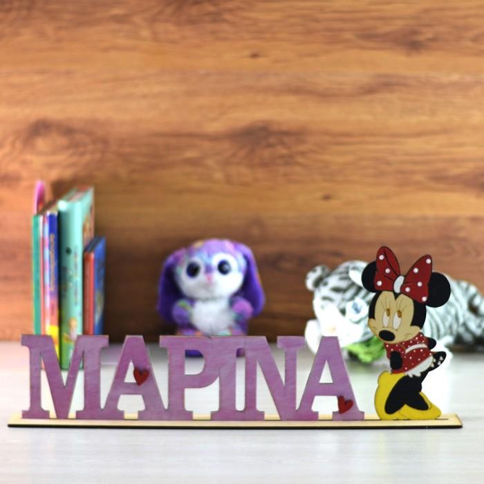 Ξύλινο όνομα με Minnie