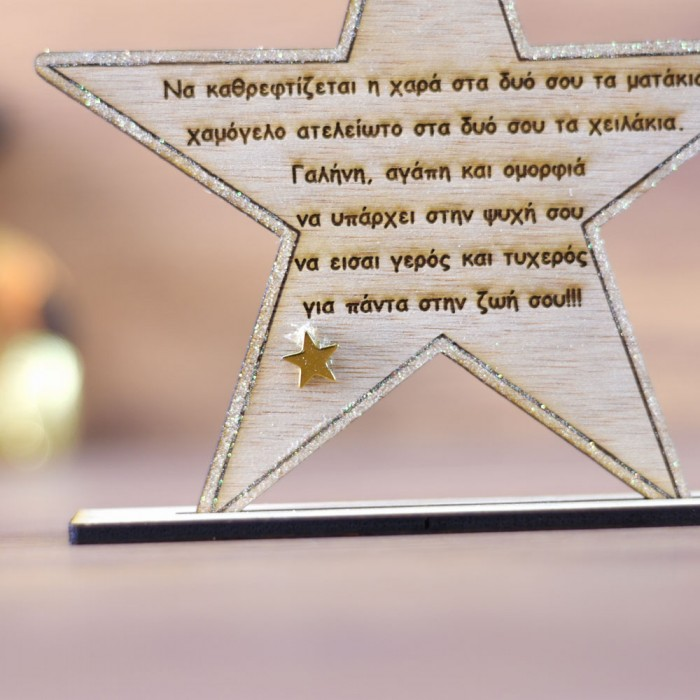 Ξύλινο αστέρι stand για αγοράκι
