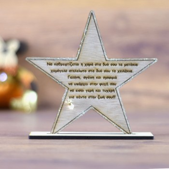 Ξύλινο αστέρι stand  για κοριτσάκι