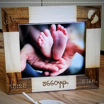 Ξύλινη κορνίζα με στοιχεία γέννησης
