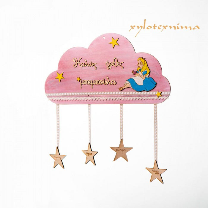 Wooden cloud pink - birth gift